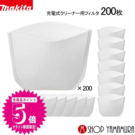 マキタ makita 充電式クリーナー用部品 〔フィルター〕(200枚)
