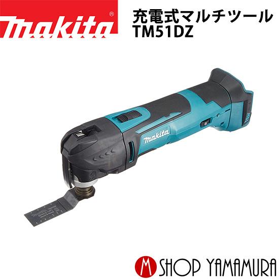 makita 多様な先端工具で様々な部材に対応!ハイパワーと作業量を両立。切断・剥離・研削作業を1台でこなす。ヤマムラ独自の一年保証! (10日限定 スーパーSALE最後のポイント19倍)マキタ 18V 充電式マルチツール TM51DZ 本体のみ