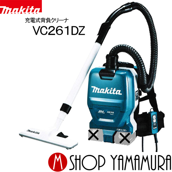 (10日限定 2個エントリーでポイント14倍)マキタ 充電式背負クリーナ VC261DZ 本体のみ(バッテリー・充電器別売)業務用掃除機・集じん機