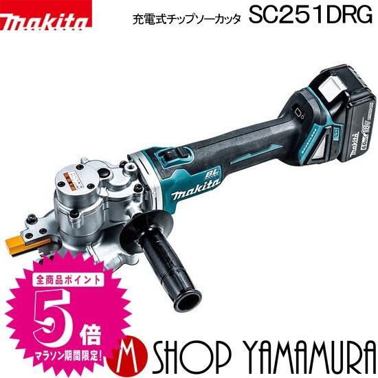 【正規店】 マキタ makita 充電式チップソーカッタ SC251DRG(6.0Ah)18V