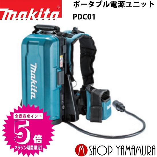 【正規店】 マキタ makita ポータブル電源ユニット PDC01 A-69098 本体・ハーネス付(バッテリー・充電器・各接続アダプター別売り)