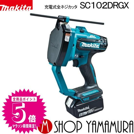 値引 makita 14.4V/18V:マキタショップヤマムラ京都  充電式全ネジカッタ (39キャンペーン エントリーでポイント5倍)マキタ  SC102DRGX-DIY・工具