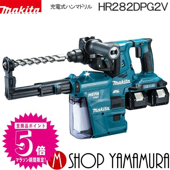 新作 makita  (39キャンペーン エントリーでポイント5倍)マキタ 28mm充電式ハンマドリル集じんシステム付[コンクリート穴あけ専用]HR282DPG2V(6.0Ah)SDSプラスシャンクBL1860B×2本・2口充電器DC18RD・ケース付き:マキタショップヤマムラ京都-DIY・工具