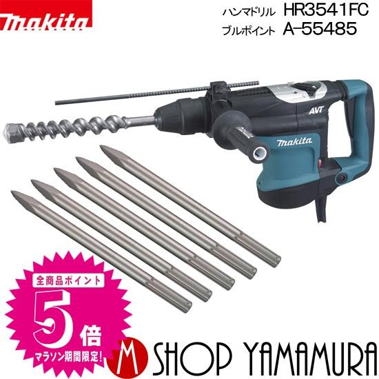 【正規店】 マキタ 35mm ハンマドリル HR3541FC セット販売 ブルポイント5本がついてお買い得!