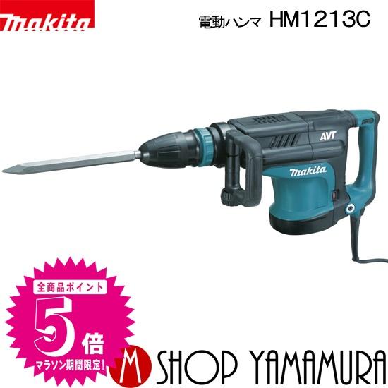 ヤマムラ独自の一年保証! (10日限定 スーパーSALE最後のポイント19倍)マキタ 電動ハンマ HM1213C