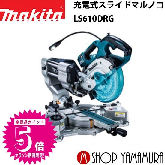 【即日発送】 (39キャンペーン エントリーでポイント5倍)makita 18V(6.0Ah) マキタ 充電式スライドマルノコ LS610DRG LS610DRG 165mm 18V(6.0Ah) 付属品(バッテリBL1860B 165mm・充電器DC18RF・鮫肌チップソー付):マキタショップヤマムラ京都, シルバーライフ:bf0e52a5 --- fricanospizzaalpine.com