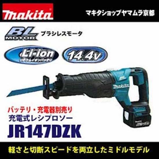 マキタ レシプロソー 14.4v 充電式レシプロソー JR147DZK 本体・ケースのみ (バッテリ・充電器別売)