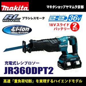 マキタ 18V 2本 36V 充電式レシプロソー JR360DPT2