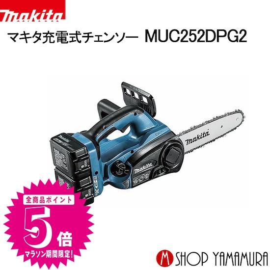 マキタ 充電式チェンソー 36V(6.0Ah) MUC252DPG2 付属品(バッテリー×2・充電器) ガイドバー長さ250mm