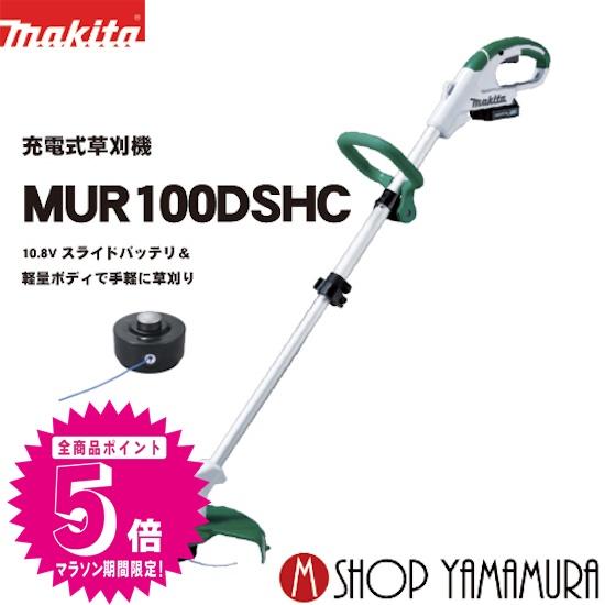 マキタ makita 10.8v 充電式草刈り機MUR100DSHC 刈込幅 260mm(ナイロンコード)バッテリ・充電器付