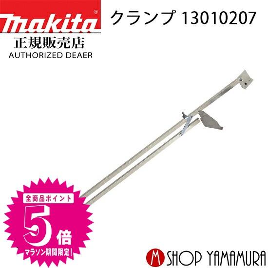 超高品質で人気の クランプ  (39キャンペーン エントリーでポイント5倍)マキタ 13010207:マキタショップヤマムラ京都 makita -ガーデニング・農業