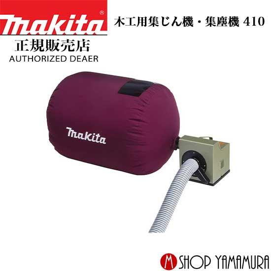 makita 優先配送 8月25日限定 電動工具P5倍 正規店 贈答 マキタ 集塵機 410 木工用集じん機 200L