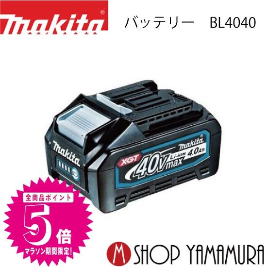 マキタ独自のスマートシステム!最適給電&最適充電!  (10日限定 スーパーSALE最後のポイント19倍)マキタ リチウムイオンバッテリ BL4040 40Vmax(4.0Ah) A-69939