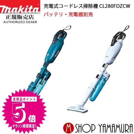 マキタ makita 充電式コードレス掃除機 CL280FDZCW サイクロン付 一年間保証付