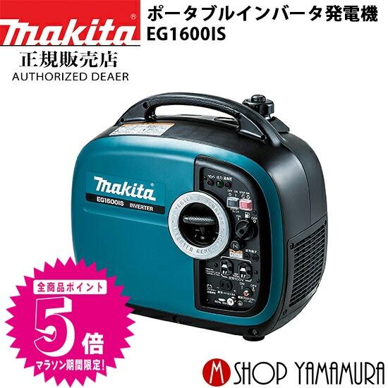 売れ筋商品 (39キャンペーン エントリーでポイント5倍)マキタ インバータ発電機防災にも大活躍!G1600IS:マキタショップヤマムラ京都-DIY・工具