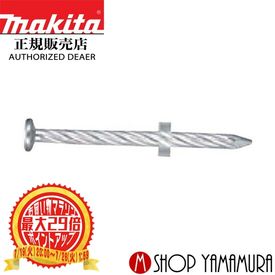 マキタ makita シート釘(逆巻き) (全商品P5倍マラソン期間限定)【正規店】マキタ makita F-20459 シート釘(逆巻き) 銅板 スクリュ(ワッシャ付) 300本×6巻×3箱 MKS2632SHWM 長さ32mm