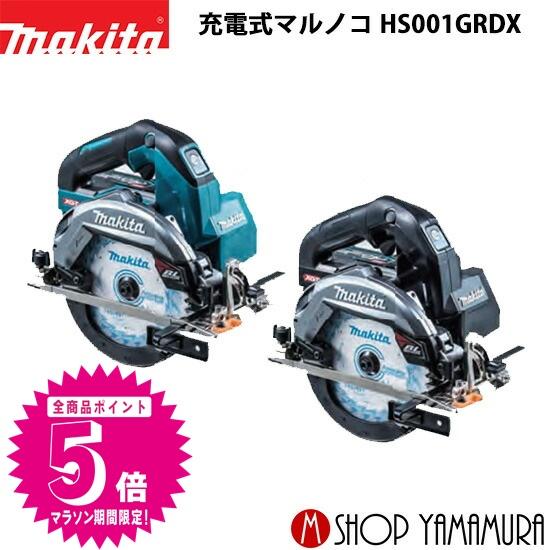 【正規店】 マキタ makita 40V 165mm 充電式マルノコ HS001GRDX 「無線連動」 非対応