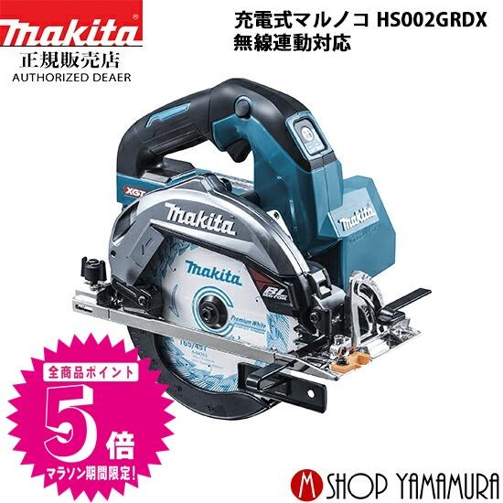 【正規店】 マキタ makita 40V 充電式マルノコ HS002GRDX 無線連動対応 刃物径165mm 付属品(バッテリBL4025×2本・充電器DC40RA ケース・鮫肌チップソー付)
