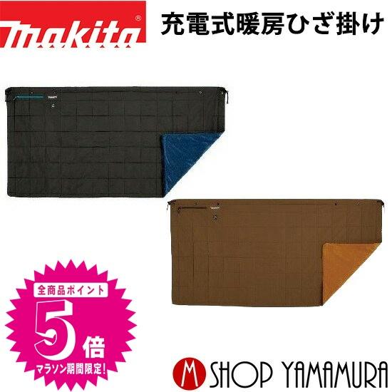 マキタ  makita  充電式暖房ひざ掛け CB200DBK CB200DBN  (18V 14.4V 10.8V使用可能)(バッテリー・充電器・バッテリーホルダー 別売)