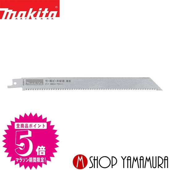 マキタ電動工具 日本 部品 セール期間限定全品P5倍 40%OFFの激安セール 最大400円OFFクーポンあり 正規店 レシプロ刃 A-55619 BIM43