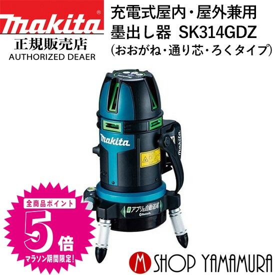 【正規店】マキタ makita 10.8V 充電式屋内・屋外兼用墨出し器 (おおがね・通り芯・ろくタイプ) SK314GDZ