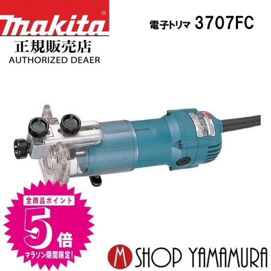 8月25日限定 期間限定お試し価格 電動工具P5倍 正規店 マキタ 人気上昇中 3707FC makita トリマ