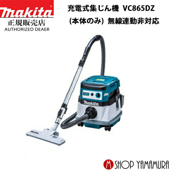 【正規店】 マキタ makita 18V 充電式集じん機 VC865DZ (本体のみ) 無線連動非対応 集じん容量 8L 乾湿両用