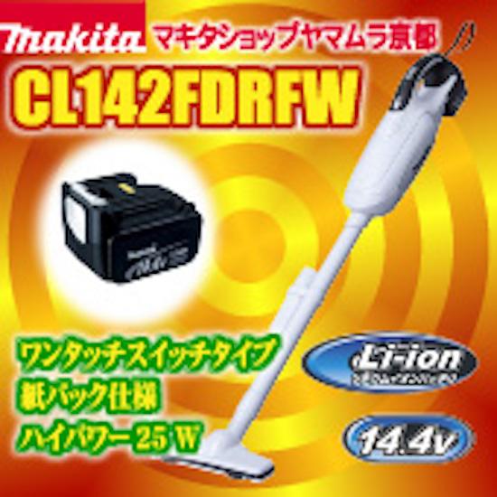 マキタ 掃除機 リチウムイオン充電式クリーナーCL142FDRFW
