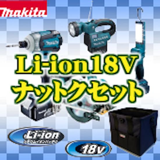 (30日限定 エントリーでポイント最大14倍)マキタ リチウムイオン 18Vナットクセット1 【送料無料】 ※北海道・沖縄は送料別途864円頂きます。