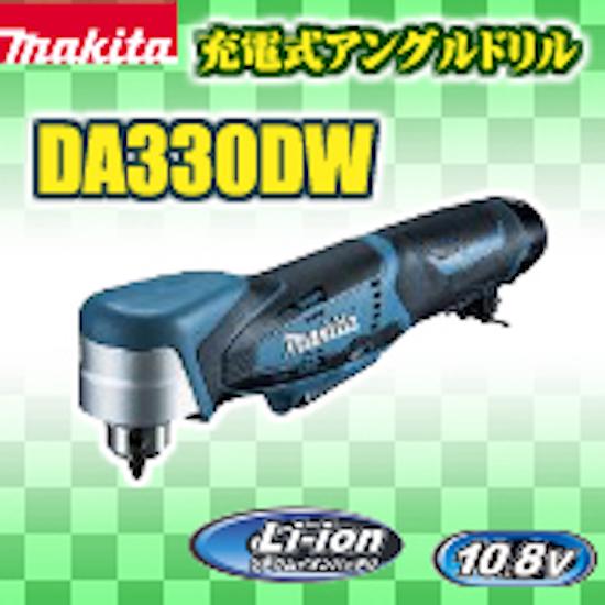 マキタ 10mm 充電式アングルドリル DA330DW 10.8V