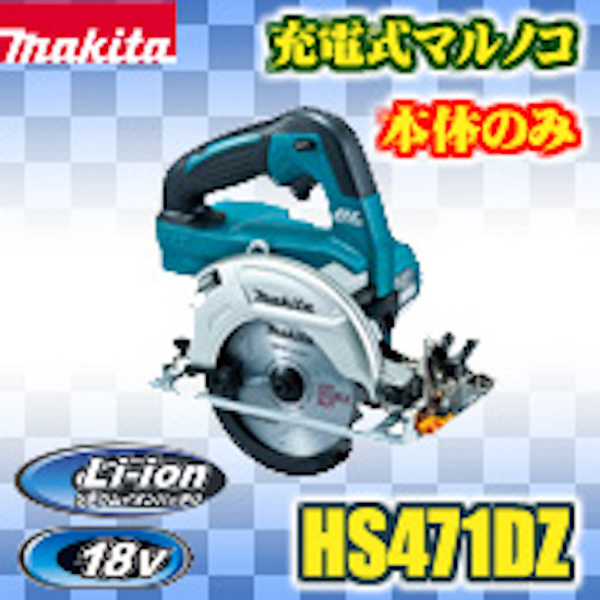 Makita rechargeable marunoko HS471DZ body only 125 mm lithium-ion battery (tipped with ) batteries, charger and case sold separately HS471DZB-HS471DZW