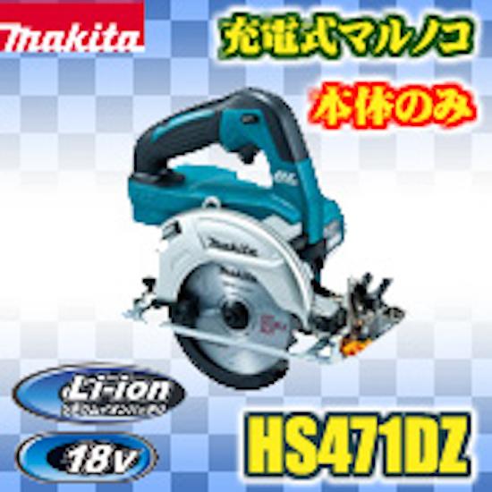 衹牧田圓noko 18v充電式marunoko HS471DZ本體付125mm的索從屬于的電池、充電器、情况分售HS471DZB HS471DZW