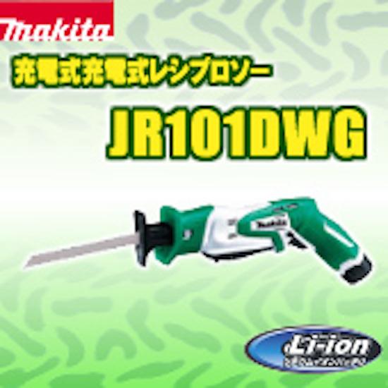 マキタ レシプロソー 10.8v 充電式レシプロソー JR101DWG