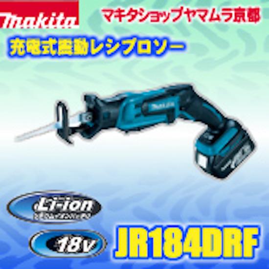マキタ レシプロソー 18v マキタ 充電式レシプロソー JR184DRF