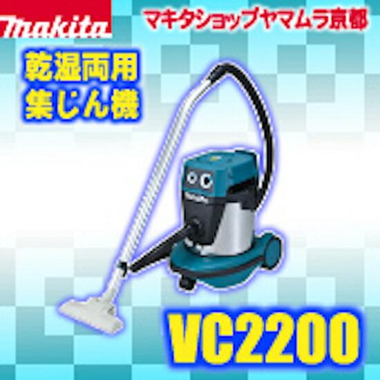 マキタ 業務用集じん機・集塵機(掃除機) VC2200 乾湿両用 マキタ 業務用掃除機