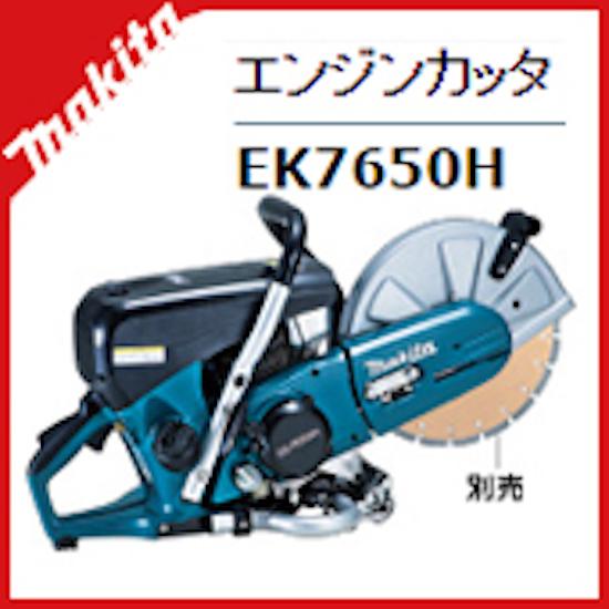 【エントリーでポイント5倍★9/4~9/11】エンジンカッタ EK7650H