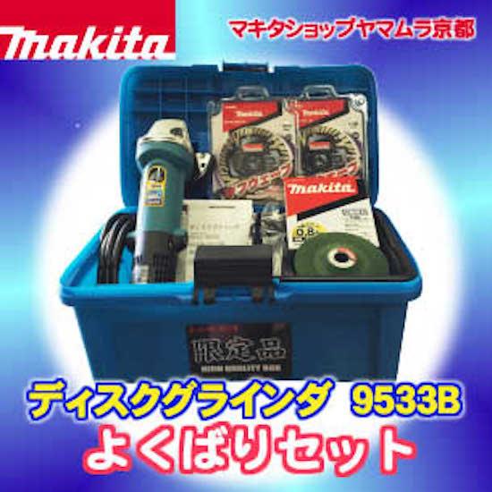(エントリーでポイント5倍)マキタディスクグラインダ 9533B よくばりセット  【送料無料】 ※北海道・沖縄は送料別途864円頂きます。