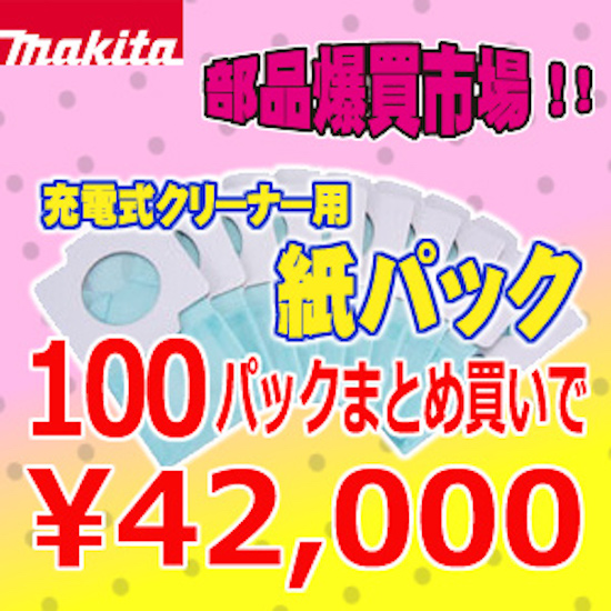 (30日限定 エントリーでポイント最大14倍)マキタ コードレス掃除機 掃除機 充電式クリーナー 用部品 【抗菌紙パック】 100パックセット(1000枚)