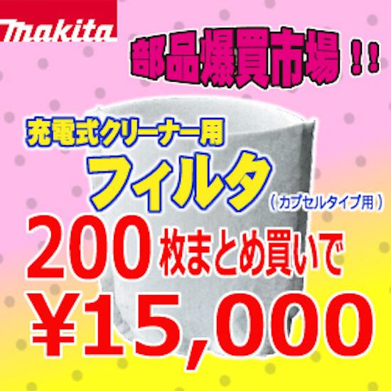 マキタ 充電式クリーナー用部品 〔フィルター〕(200枚)