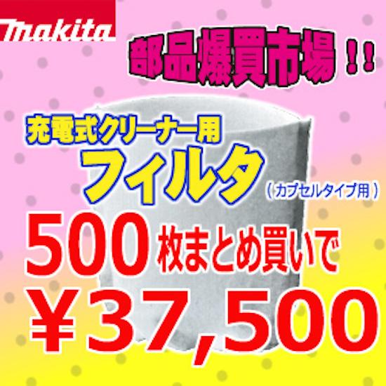 マキタ 充電式クリーナー用部品 〔フィルター〕(500枚)