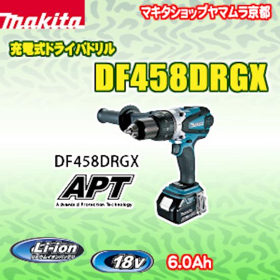 (25日限定 (25日限定 エントリーでポイント最大14倍)マキタ DF458DRGX 充電式ドライバドリル DF458DRGX 18V(6.0Ah) 18V(6.0Ah), 布生地専門イワキ:1006e202 --- campusformateur.fr