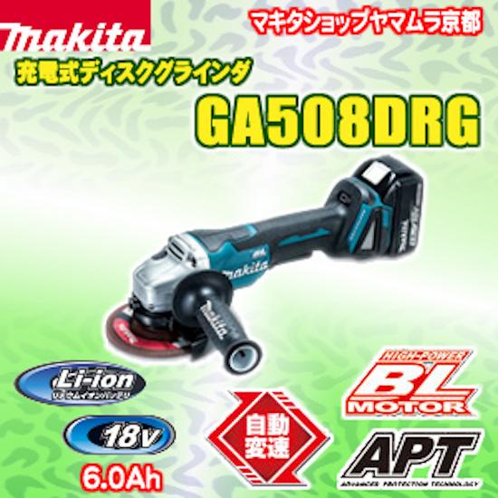 (パドルスイッチ・ブレーキ付) マキタ電動工具 GA508DRG 【6.0Ah電池×1個セット】 18V充電式125mmディスクグラインダー