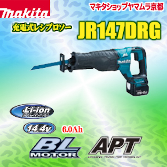 マキタ レシプロソー 14.4v 充電式レシプロソー JR147DRG (6.0Ah)