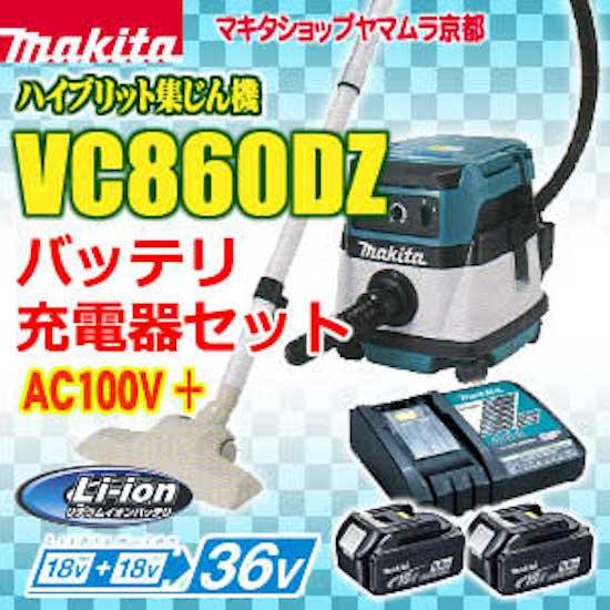 マキタ 業務用集集じん機・集塵機(掃除機)VC860DZ 乾湿両用 バッテリ充電器の付いたお得なセット!マキタ 業務用掃除機