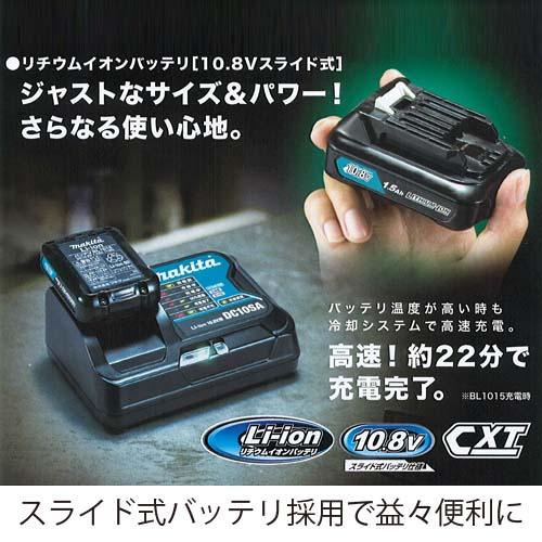 新生活makita マキタ 新発売 充電式空気入れとコードレス充電式クリーナーCL107FDSHWのセット!付属のバッテリ充電器をクリーナーにも充電器にも使い回せます!!(北海道・沖縄を除く)