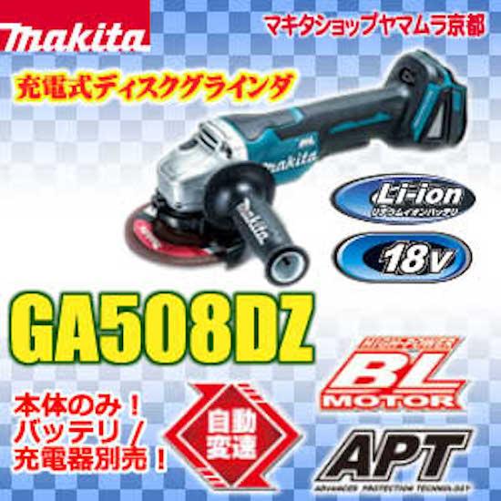 マキタ グラインダ 18v 125mm 充電式ディスクグラインダ GA508DZ makita