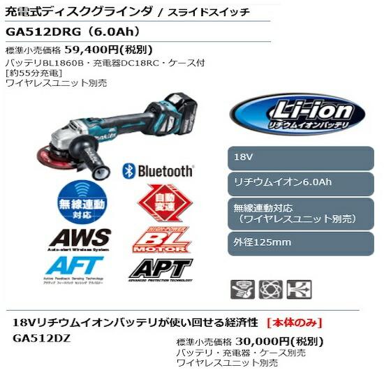 マキタ 充電式ディスクグラインダ(本体のみ:バッテリ・充電器・ケース別売) GA512DZ(6.0Ah) 18V 外径125mm 充電式ディスクグラインダ / スライドスイッチ