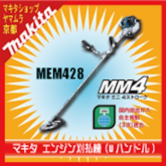 【正規店】 マキタ エンジン刈払機 MEM428 [Uハンドル]