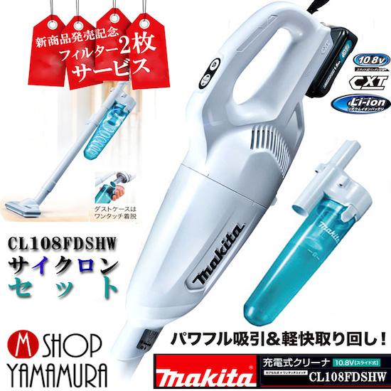 (エントリーでポイント5倍)新生活マキタ 充電式クリーナー コードレス掃除機 サイクロンセット 新商品発売記念フィルター2枚セットCL108FDSHW makita