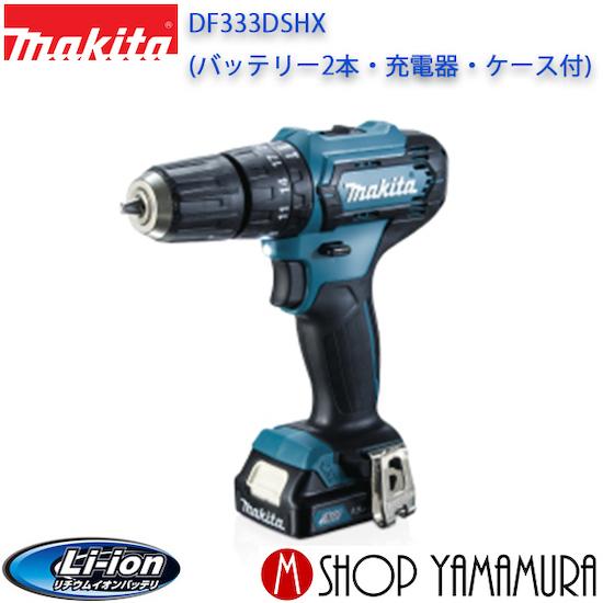 マキタmakita 充電式ドライバドリル 10.8V DF033DSHX(バッテリー2本・充電器・ケース付)
